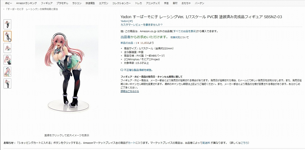 アニメ・漫画関係_フィギュア_20170813_06