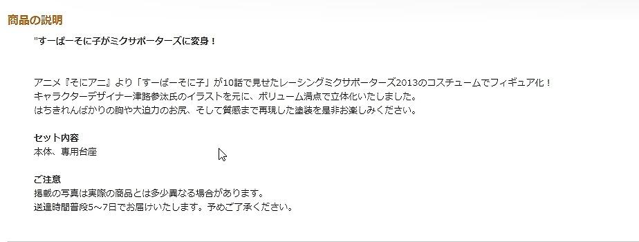 アニメ・漫画関係_フィギュア_20170813_07