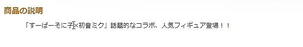 アニメ・漫画関係_フィギュア_20170813_08