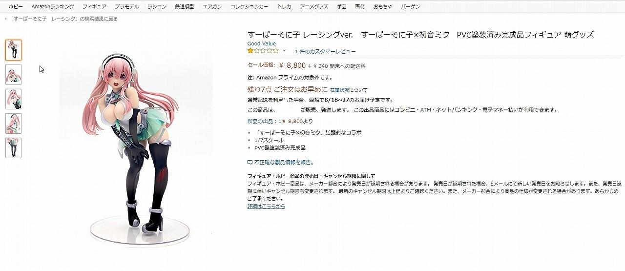 アニメ・漫画関係_フィギュア_20170813_03