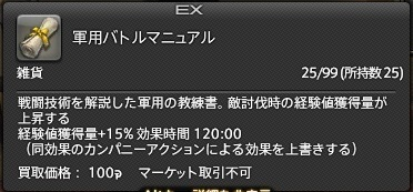 ffxiv_20170324_221432-thumbnail2.jpg
