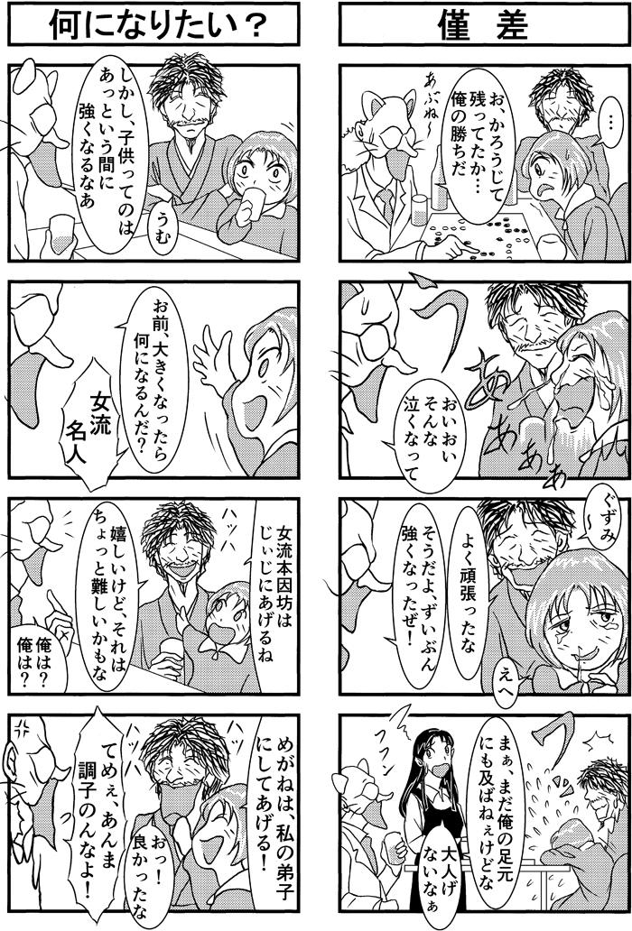 henachoko37-04.jpg