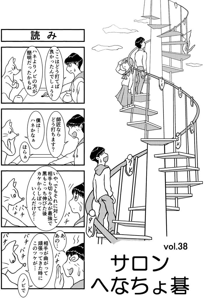 henachoko38-01.jpg