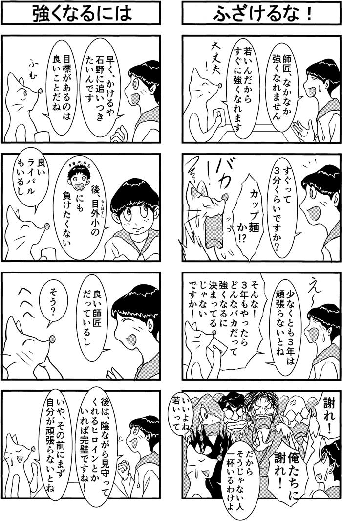 henachoko38-02.jpg