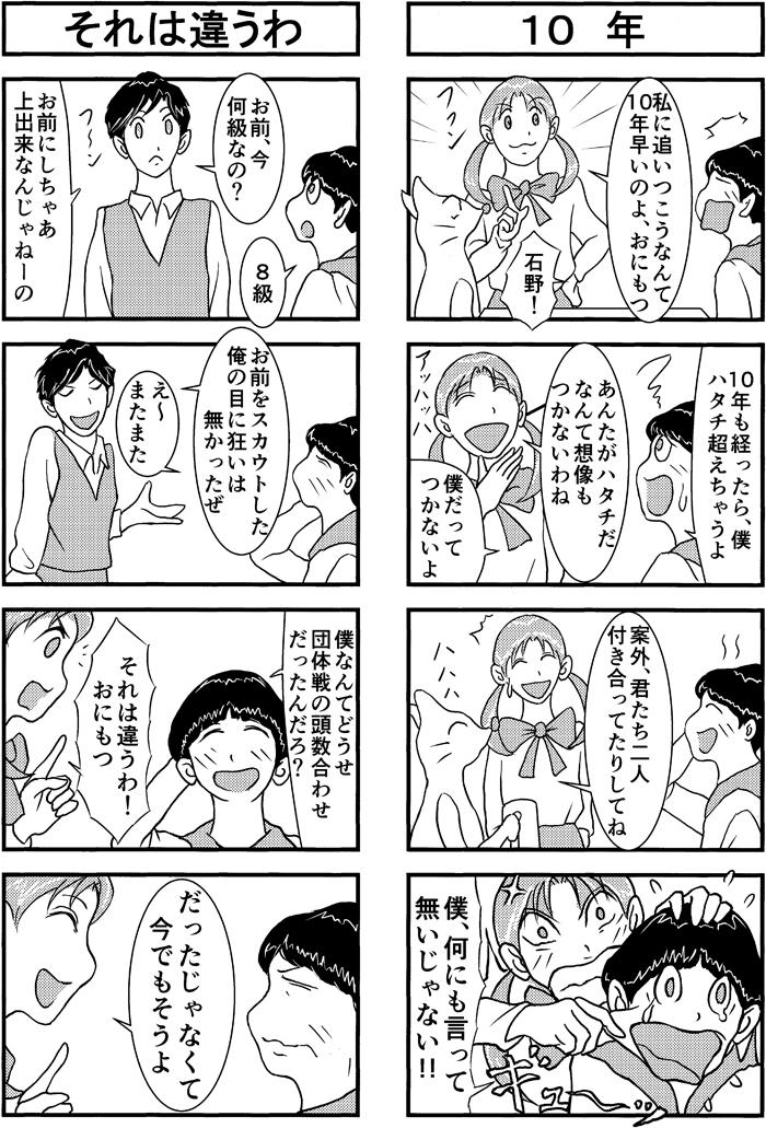 henachoko38-03.jpg