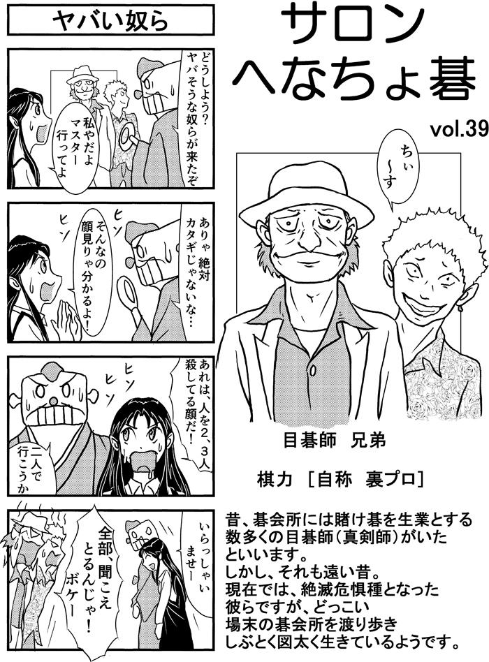 henachoko39-01-r1.jpg