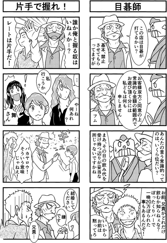 henachoko39-02-r1.jpg