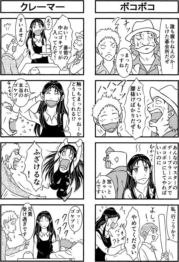 henachoko39-03.jpg