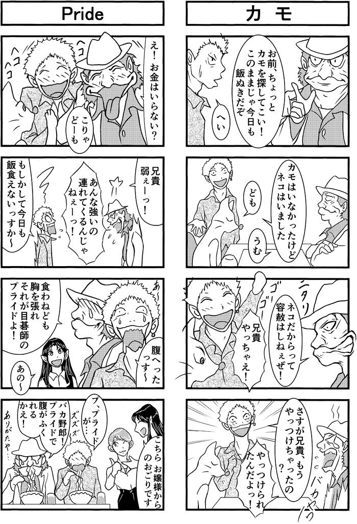 henachoko39-04.jpg