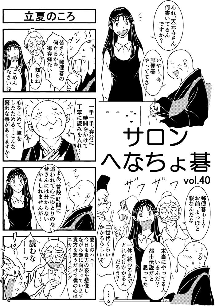 henachoko40-01.jpg