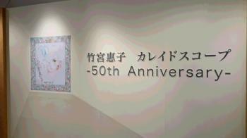 竹宮恵子 カレイドスコープ 350