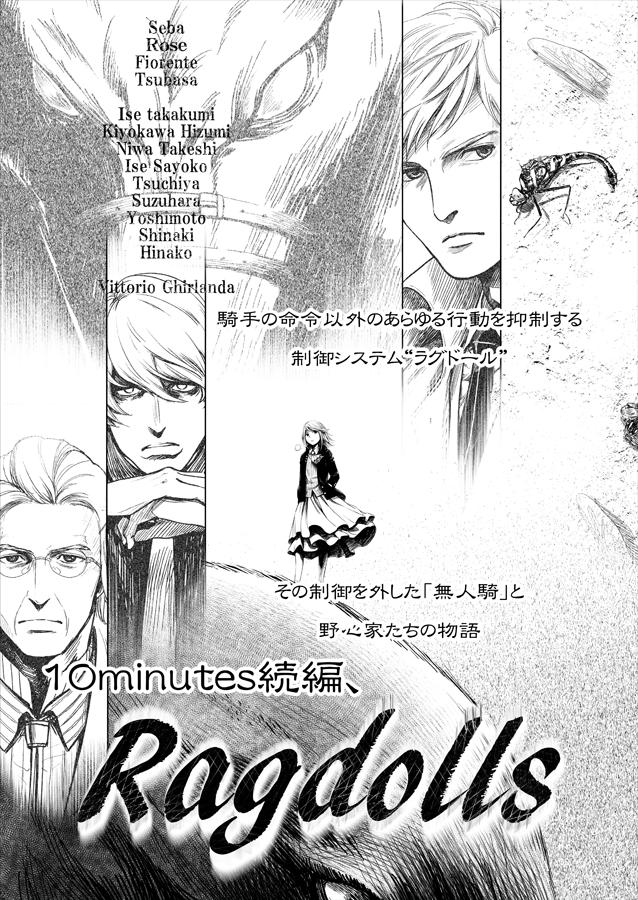 ragdolls(MAGnet用予告)900