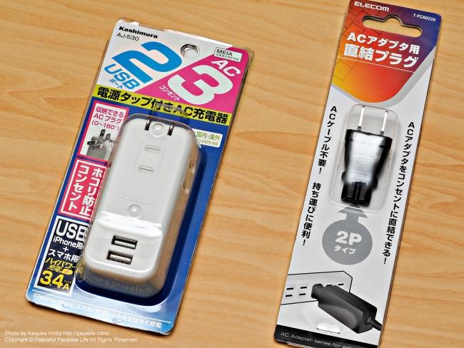 カシムラAJ-530(NAJ-530)とエレコム T-PCAD22H