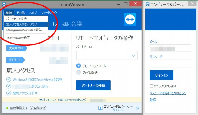 TeamViewer 最初の設定1. 上部メニュー[接続]→[無人アクセスのセットアップ]→[次へ]