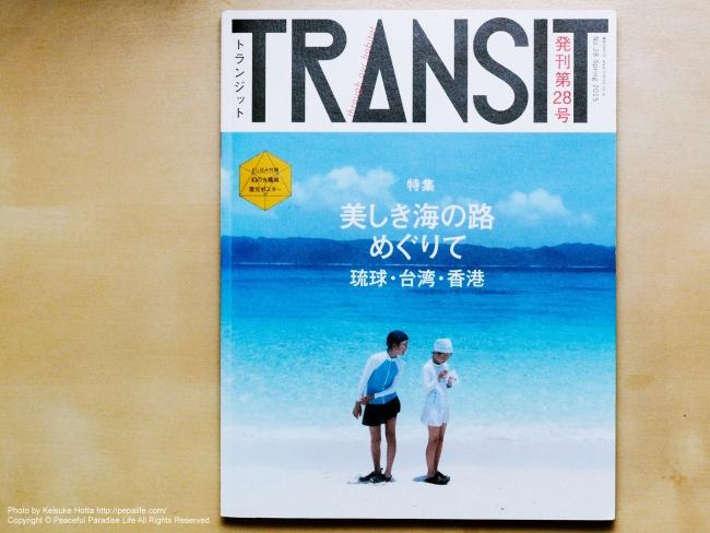 TRANSIT トランジット 28号 美しき海の路めぐりて琉球・台湾・香港