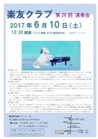 170610楽友第26回演奏会チラシ(ムジカーザ)