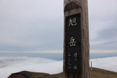 201708旭岳3
