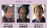 ii.井伊谷三人衆