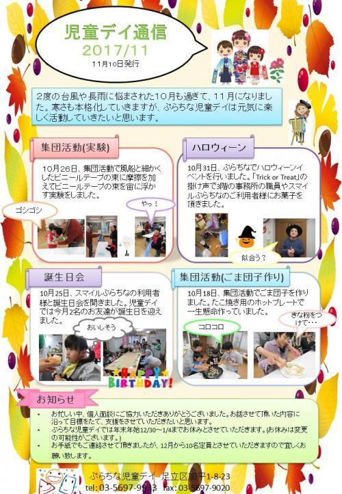 児童デイ通信 2017年11月 ブログ用_convert_20171113184635