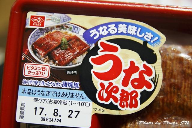 unajiro17-000.jpg