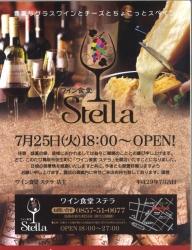 ワイン食堂ステラ