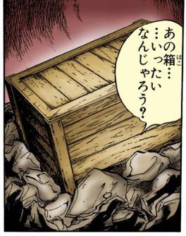 木箱inダニー