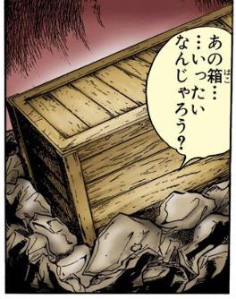 木箱inディオ