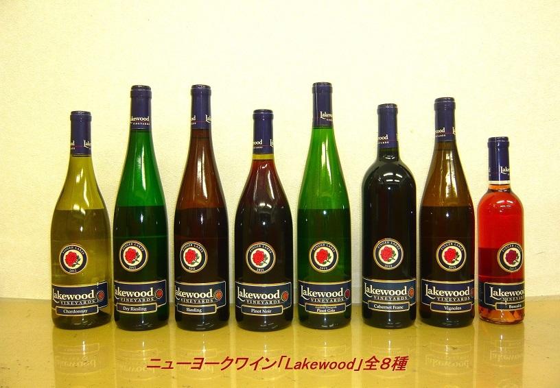 NYワイン全八種