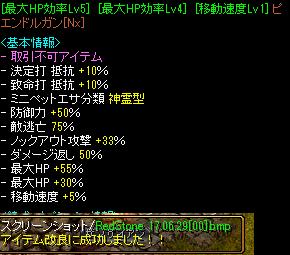 RedStone 17.06.29[01]