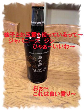 京都伏見のお水を使っています