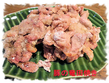 豚の竜田焼き