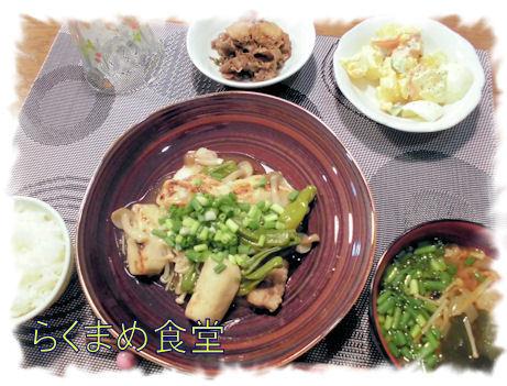 アジの野菜あんかけ定食