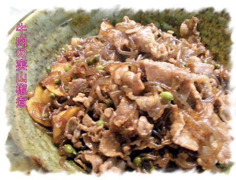 牛の山椒煮