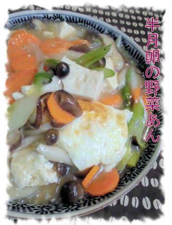 半月卵の野菜餡