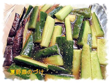 野菜のづけ