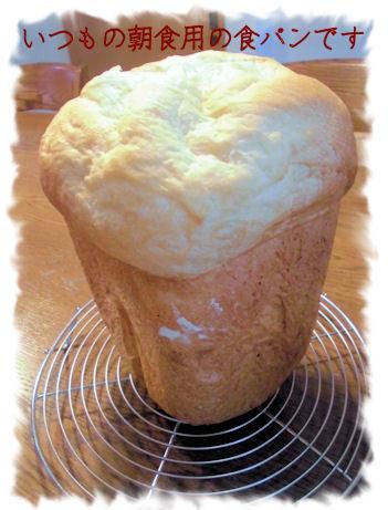 食パンは自作
