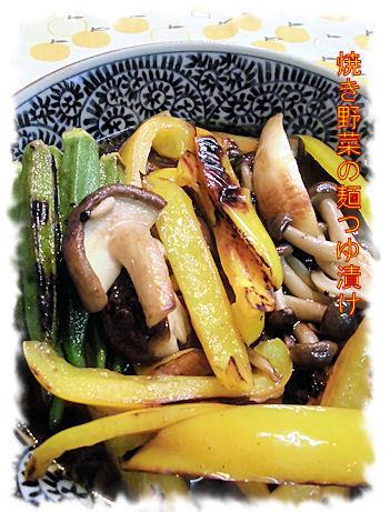 焼き野菜のづけ