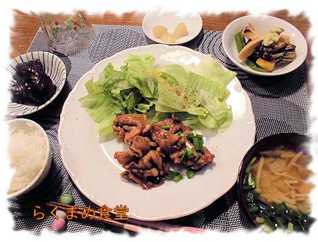 豚の切り身生姜焼き
