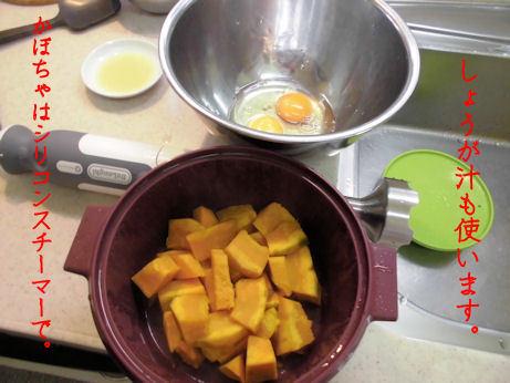 かぼちゃはレンジで。