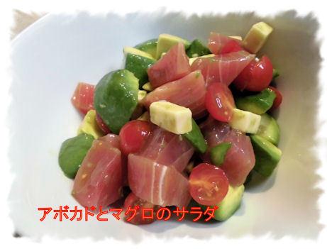 アボカドマグロサラダ