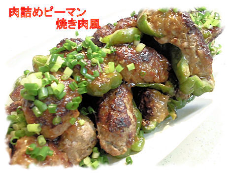 焼き肉風味の肉詰めピーマン