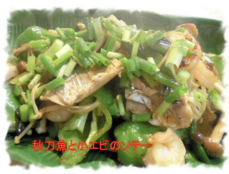 秋刀魚と小エビのソテー