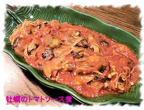 牡蠣のトマトソース煮