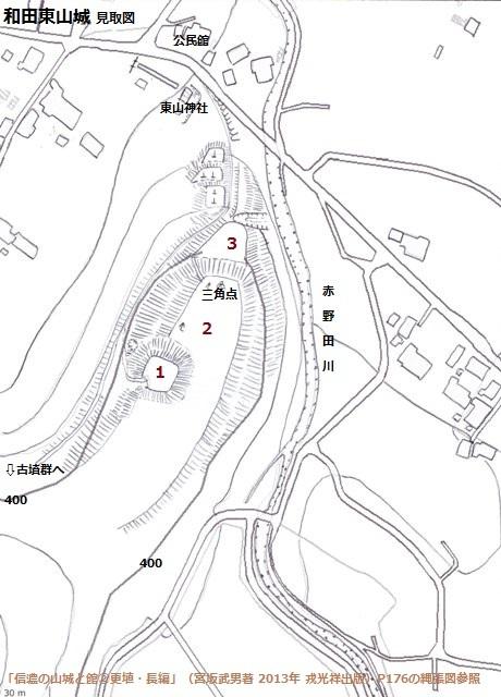 和田東山城見取図①