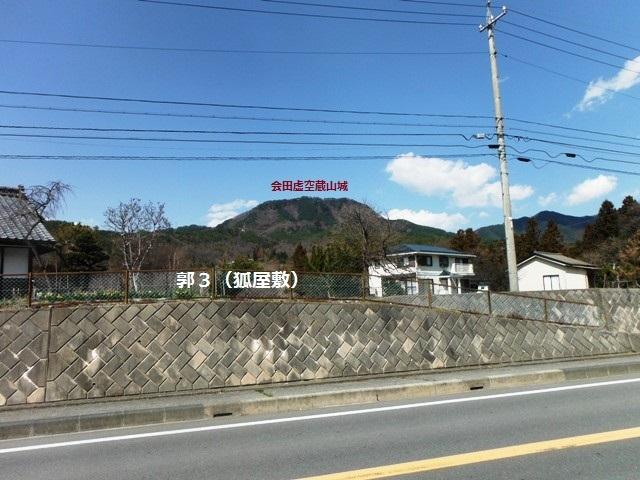 岩渕城(松本市会田) (20)