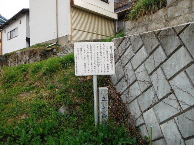 三才山砦 (7)