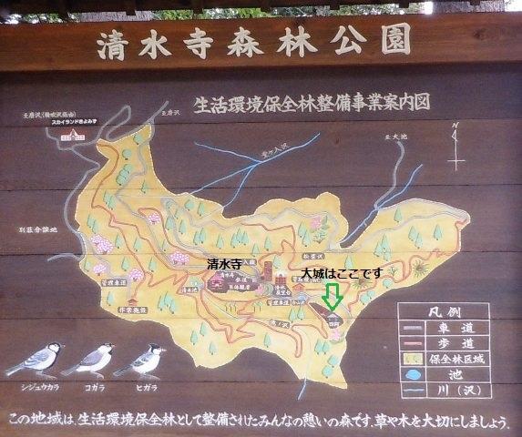 大城(山形村) (1)