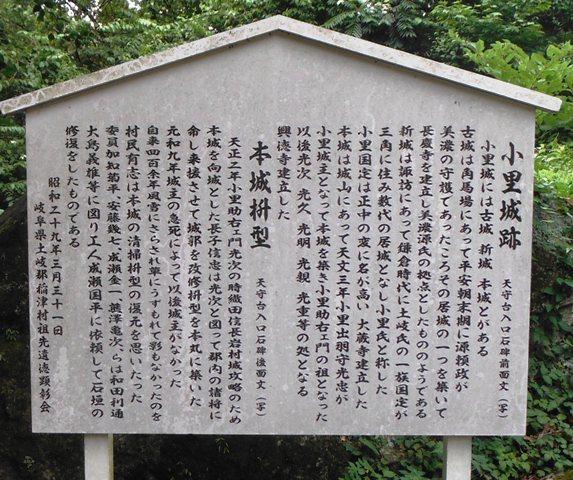 小里城 (58)