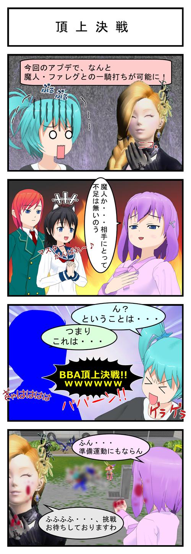4komaB_コマ2_024