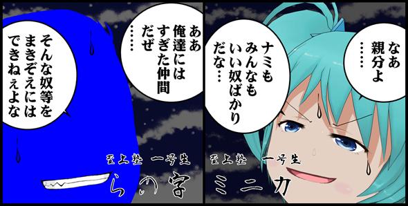 54komaB_コマ2_14